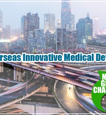 Overseas Innovative Medical Device Fast-Track Approval